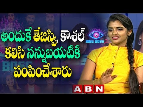 Bigg Boss 2 Contestant Shyamala about Her Elimination  | Exclusive Interview
