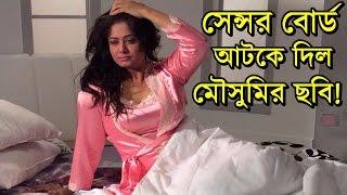 হট নায়িকা মৌসুমির নতুন ছবি আটকে দিল সেন্সর বোর্ড! । Moushumi New Movie Leader 2017