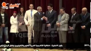 يقين | أحتفالية الاكاديمية العربية للعلوم والتكنولوجيا والنقل البحري لتكريم بعض الرياضيين والفنانين