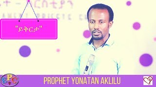 PROPHET YONATAN AKLILU discipleship TEACHING 30 JUN 2017