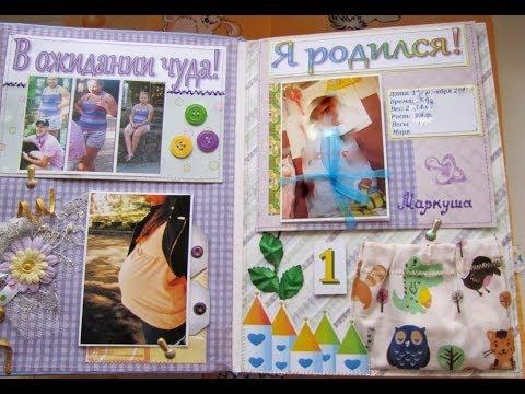 Фотоальбом ручной работы для малыша