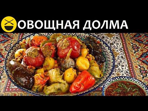 Сталик: овощная долма
