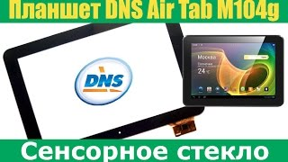Замена сенсора на планшете DNS M104G - ViYoutube