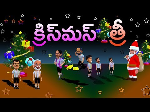 Politicians competing for Christmas Gift | Chandrababu | KCR | Pawan kalyan | YS Jagan | No Comment