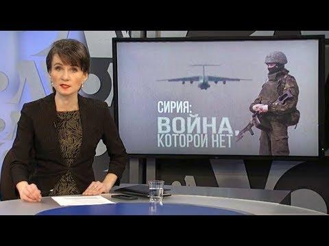 Сирия: война, которой нет | ИТОГИ с Юлией Савченко