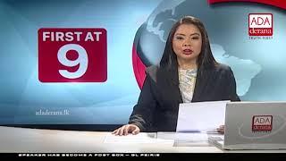 Ada Derana First At 9.00 - English News - 07.08.2018