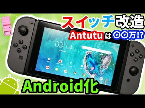 Nintendo SwitchをAndroidスマホに改造してみた!Antutu Benchも測定!