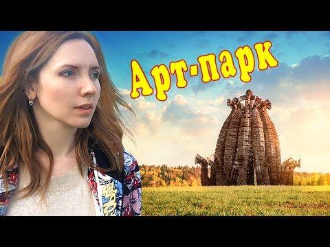 Арт-парк Никола Ленивец 2017 | НОВОЕ ЧУДО СВЕТА