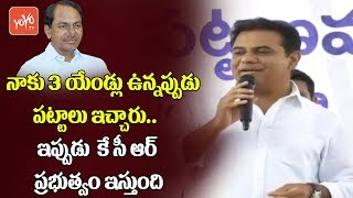KTR Praises the Collector and Staff Members | KTR in Sircilla | Telangana