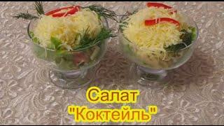 Салат Коктейль праздничные вкусные салаты и закуски
