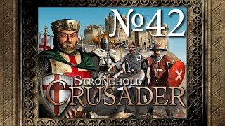 42. Долина надежд - Путь Крестоносца - Stronghold Crusader