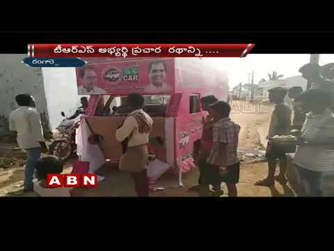 Villagers destroys TRS Prachara Ratham at Ranga Reddy district | ABN Telugu
