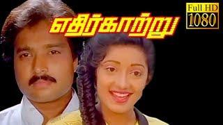 Ethir Kattru | Karthik,Kanaga,Anandbabu | Superhit Tamil Movie HD