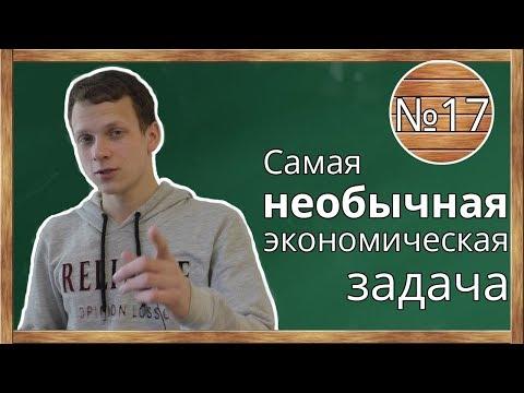 📌Нестандартная задача №17 (экономическая, оптимизация) ЕГЭ по математике (профиль)