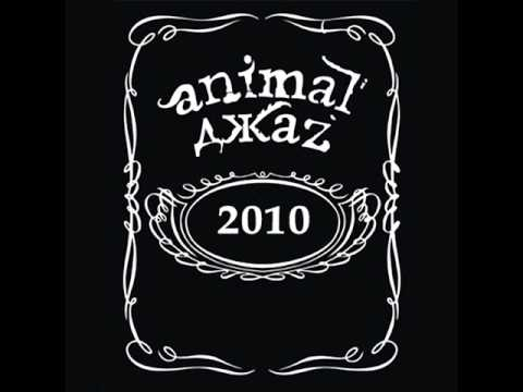 Animal Джаz (Джаз, Jazz) - Вера и Свастика