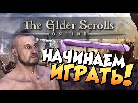 The Elder Scrolls Online - Начало шествия!