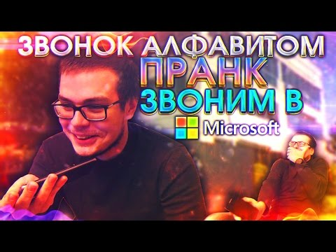 ПРАНК | ЗВОНОК АЛФАВИТОМ! - ЗВОНИМ В ПОДДЕРЖКУ MICROSOFT! (+ЗВОНОК ДРУГУ)