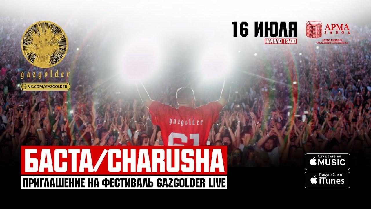 Баста charusha приглашение