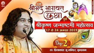 108 Shrimad Bhagwat Katha & Shri Krishna Janmastami Mahotsav ।। Day-2 || Vrindavan || 17-24 Aug 2019