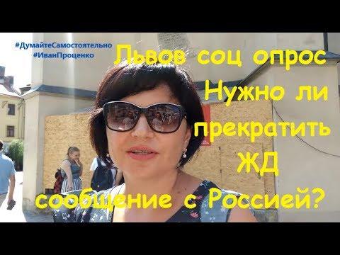 Львов Нужно ли прекратить ЖД сообщение с Россией? соц опрос Иван Проценко