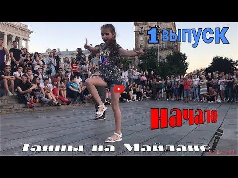 танцы( уличные батлы) на Майдане Независимости