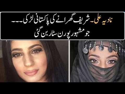 Nadia Ali - Famous Pakistani Porn Star, Story & History of Nadia Ali & Her Pakistani Family thumbnail