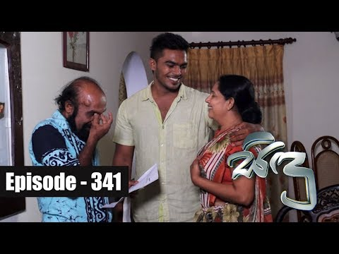 Sidu | Episode 341 27th  November 2017