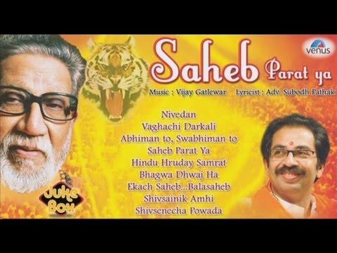 Saheb Parat Ya - Balasaheb Thakre (Jukebox)