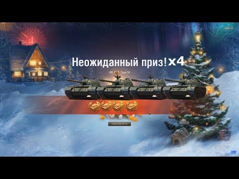 4 ТАНКА ИЗ 10 ЯЩИКОВ. НОВОГОДНИЕ ЛУТБОКСЫ  World of Tanks