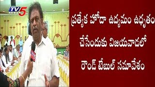 హోదా కోసం ఎందాకైనా..! | Round Table Conference on AP Special Category Status | Vijayawada