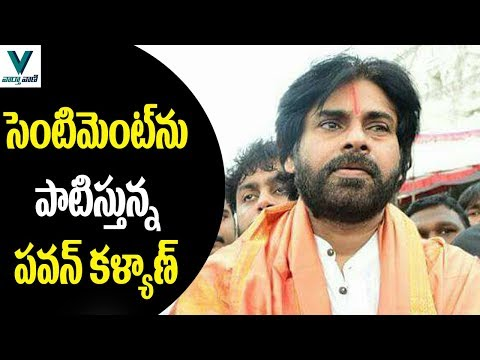 Pawan Kalyan Following Sentiments - Vaartha Vaani