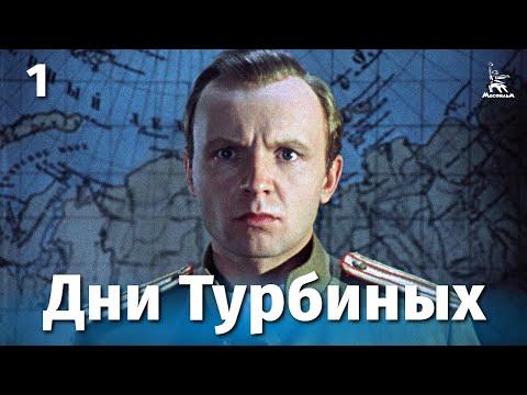 Дни Турбиных 1 серия