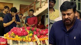 Celebrities Pay Condolence To Madala Ranga Rao | Madala Ranga Rao Last Video | Chiranjeevi