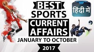Best Sports Current Affairs 2017 - January to October - CDS/IBPS/SSC/UPSC/AFCAT/CLAT/CTET/KVS/PCS