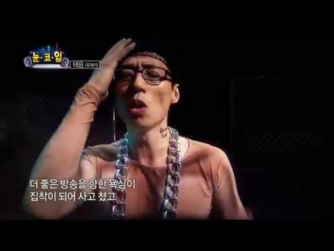 Yoo Jae Suk member Running Man Perform hilarious cover of Taeyangs Eyes, Nose, Lips Lucu banget