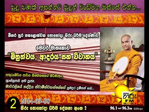 Hiru FM - Binara Pohoda Hiru Dharma Deshanawa - 08th September 2014