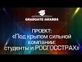 Проект Под крылом сильной компании студенты и РОСГОССТРАХ mp3