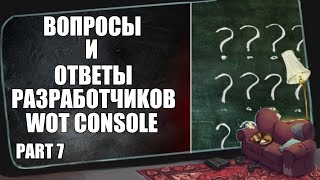 Вопросы и ответы разработчиков WoT Console (часть 7)