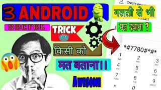3 android secret trick 🙊जो कोई भी नहीं जानता 😱।।