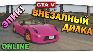 ч.13 Один день из жизни в GTA 5 Online - Внезапный Дилка