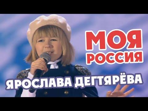 Ярослава Дегтярёва – Наш край - Россия! (Манежная площадь, 18.03.2018)
