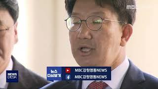 권성동 의원 항소심 공판 내일 시작