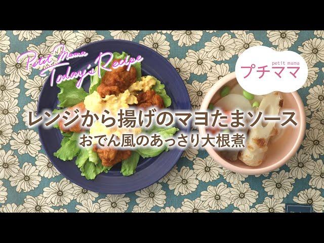 レンジから揚げのマヨたまソース