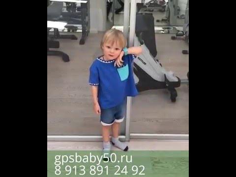 Smart Baby Watch  у сына Яны Рудковской и Плющенко