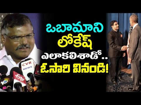 Botsa Satyanarayana Comments on Nara Lokesh & Barack Obama Meet | TDP Vs YSRCP | Indiontvnews