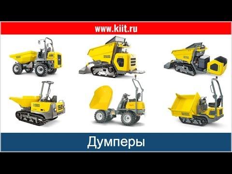 Минисамосвал (думпер) для насыпных грузов, таких как песок, щебень, бетон, керамзит, шлак и т.