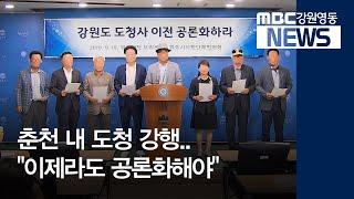 """R)춘천 내 도청 강행.. """"이제라도 공론화해야"""""""