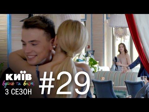 Киев днем и ночью - Серия 29 - Сезон 3
