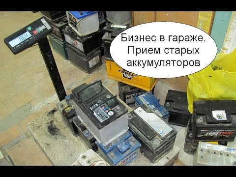 Бизнес в гараже.  Прием старых аккумуляторов