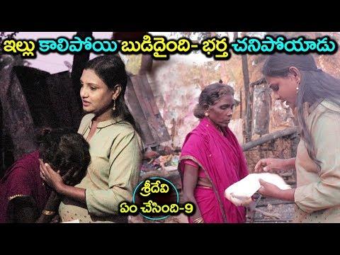 ప్రతి ఒక్కరు తప్పక చూడవలసిన వీడియో | Sridevi Helping for Poor Peoples #9RosesMedia